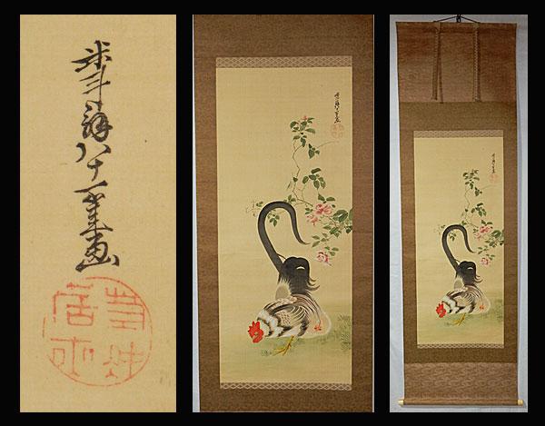【真作】●伊藤若冲●草花双鶏図●肉筆●掛軸●掛け軸●日本画●