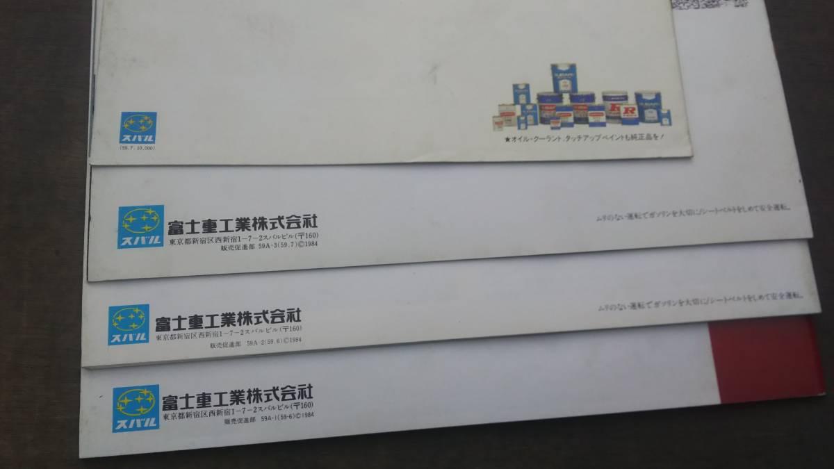 AA系前期 レオーネ カタログ パンフレット OPカタログ スバル SUBARU 富士重工LEONE 4WD AA2 AA3 AA4 AA5_画像7