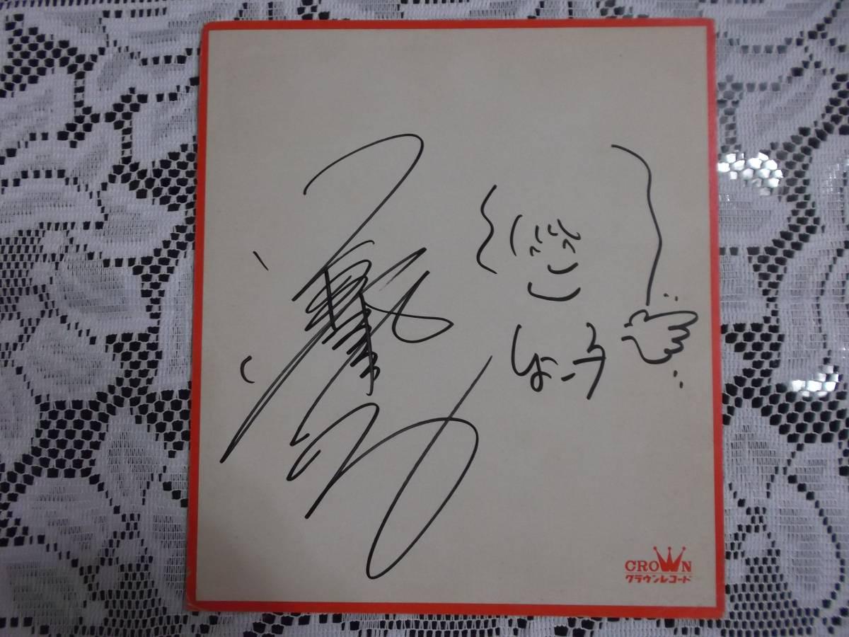 直筆サイン色紙★沢田聖子★クラウンレコード時代