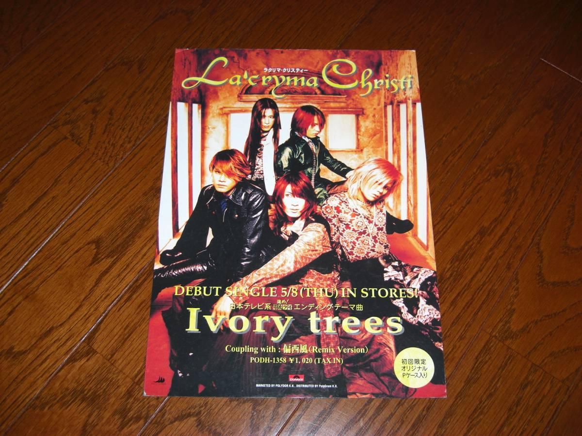 La'cryma Christi(ラクリマ) Ivorytrees スタンドポップ