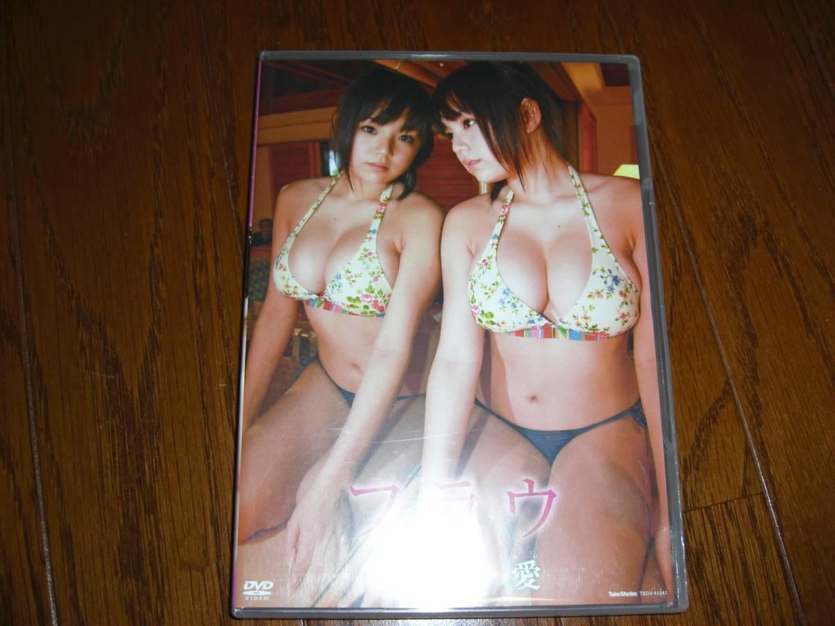 篠崎愛 DVD フラウ_画像1