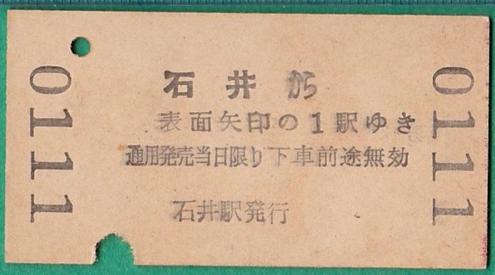 鉄道硬券切符59■石井→府中/牛島 10円 35-3.31_画像2