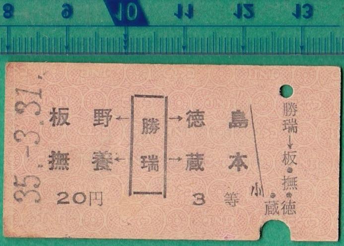 鉄道硬券切符61■勝瑞→板野/撫養/徳島/蔵本 20円 35-3.31