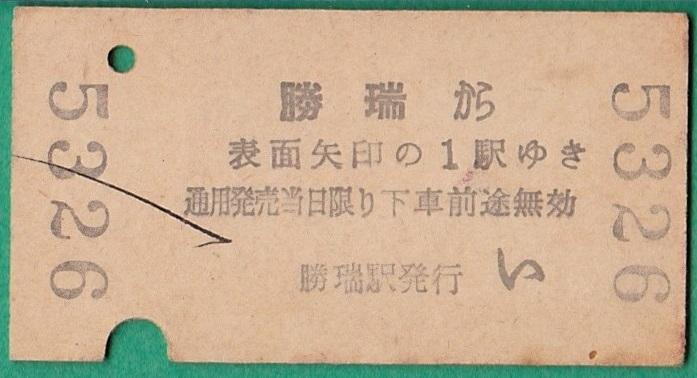 鉄道硬券切符61■勝瑞→板野/撫養/徳島/蔵本 20円 35-3.31_画像2