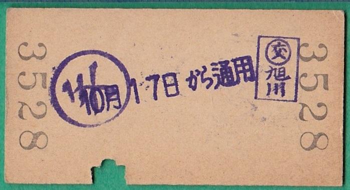 鉄道硬券切符171■旭川から東京都区内ゆき 1960円 33-10.16_画像2