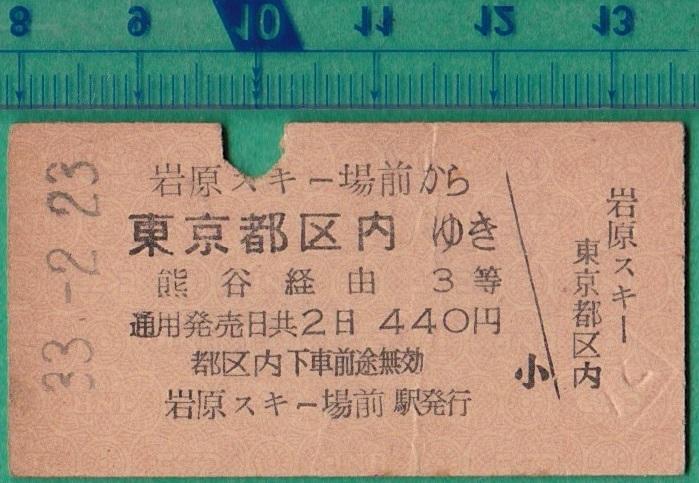 鉄道硬券切符164■岩原スキー場前から東京都区内ゆき 440円 33-2.23
