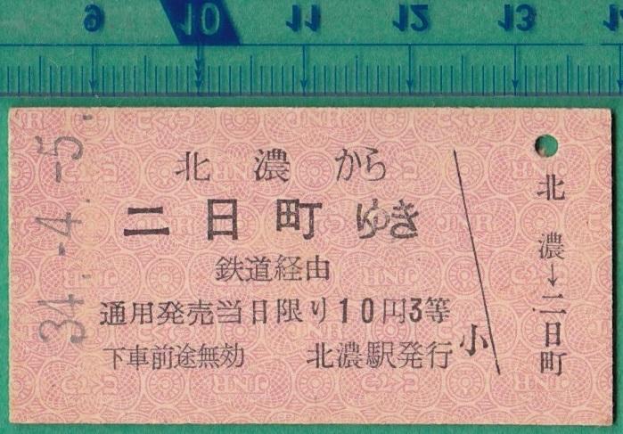 鉄道硬券切符52■北濃から二日町ゆき 10円 34-4.5