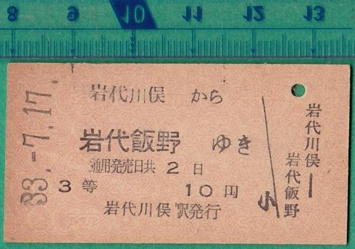 鉄道硬券切符8■岩代川俣から岩代飯野ゆき 10円 33-7.17