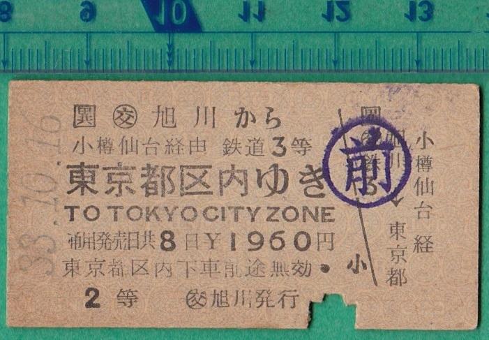 鉄道硬券切符171■旭川から東京都区内ゆき 1960円 33-10.16