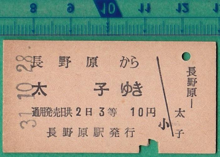 鉄道硬券切符211■長野原から太子ゆき 10円 31-10.28