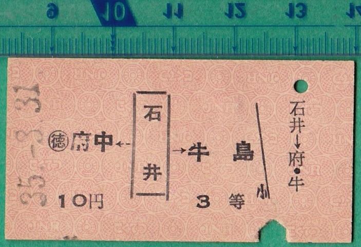 鉄道硬券切符59■石井→府中/牛島 10円 35-3.31