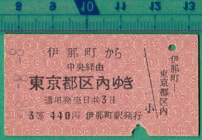 鉄道硬券切符104■伊那町から東京都区内ゆき 440円 28-8.8