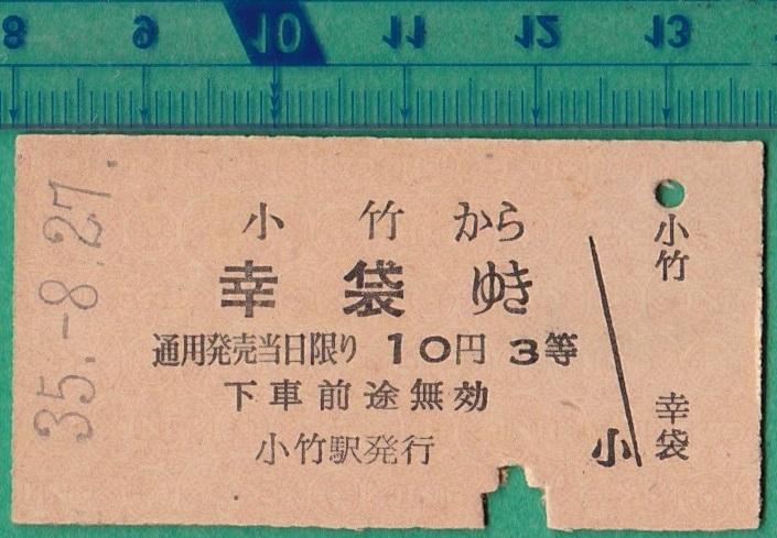 鉄道硬券切符95■小竹から幸袋ゆき 10円 35-8.27