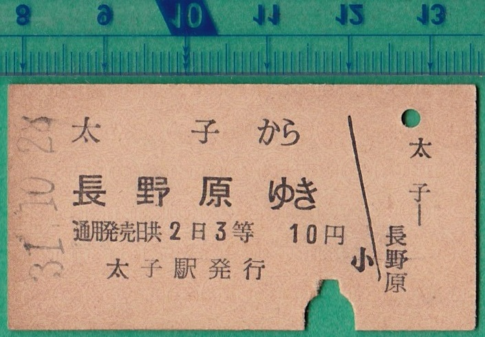 鉄道硬券切符212■太子から長野原ゆき 10円 31-10.28