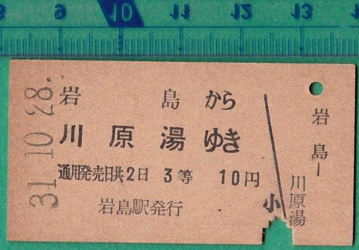 鉄道硬券切符215■岩島から川原湯ゆき 10円 31-10.28