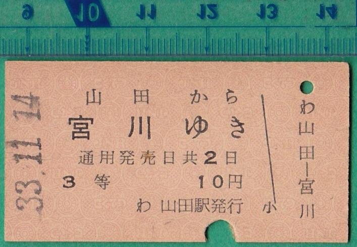 鉄道硬券切符15■山田から宮川ゆき 10円 33-11.14