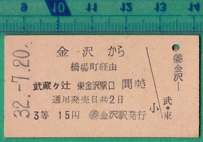 鉄道硬券切符21■金沢から武蔵ケ辻/東金沢駅口 間ゆき 15円 32-7.20