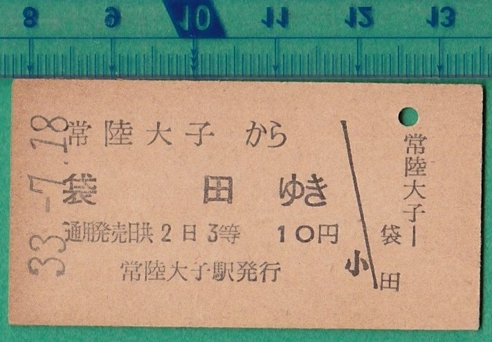 鉄道硬券切符3■常陸大子から袋田ゆき 10円 33-7.18