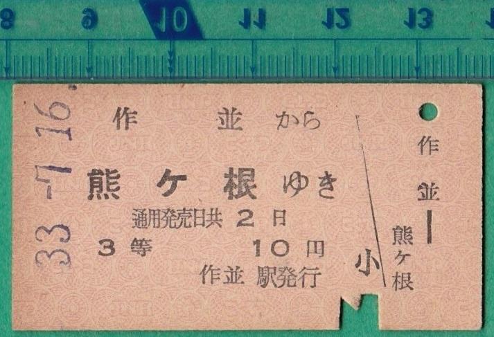 鉄道硬券切符7■作並から熊ヶ根ゆき 10円 33-7.16
