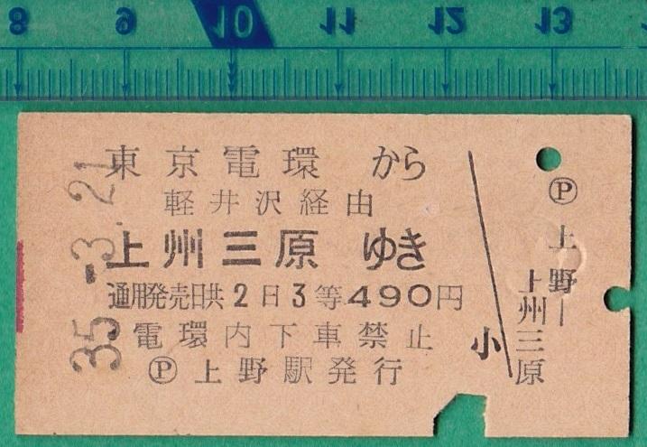 鉄道硬券切符140■東京電環から上州三原ゆき 490円 35-3.21