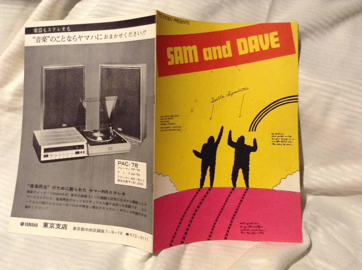 パンフレット サム&デイヴ SAM and DAVE 1970 日本公演