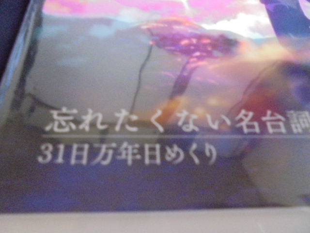 未開封☆壁掛け卓上兼用タイプ☆映画<君の名は>31日万年日めくり☆164円発送_画像2