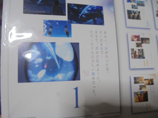 未開封☆壁掛け卓上兼用タイプ☆映画<君の名は>31日万年日めくり☆164円発送_画像3
