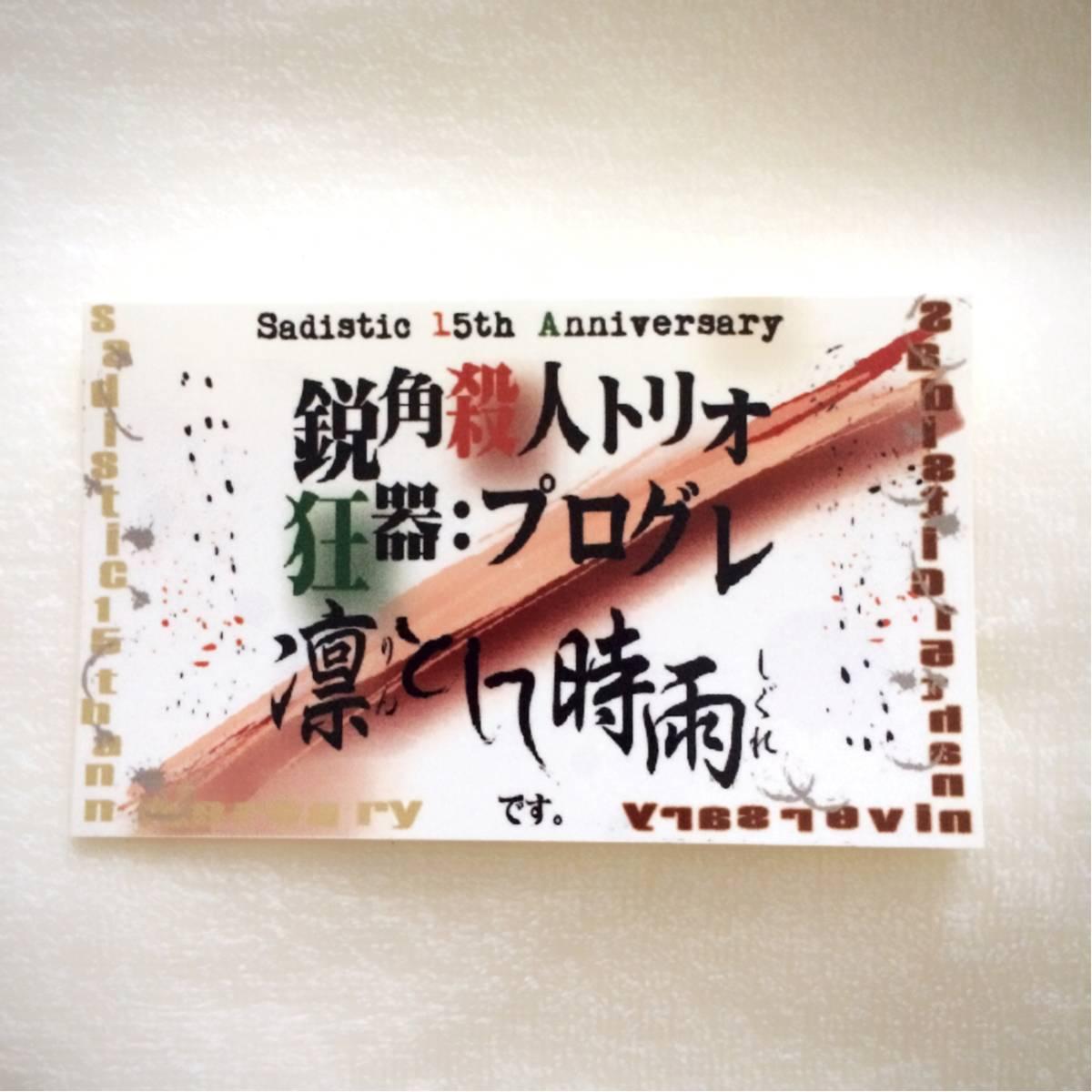 凛として時雨 15周年 復刻狂器プログレステッカー【Ling tosite sigure 15th anniversary Pop-Up Gallery】限定グッズ/シール ステッカー