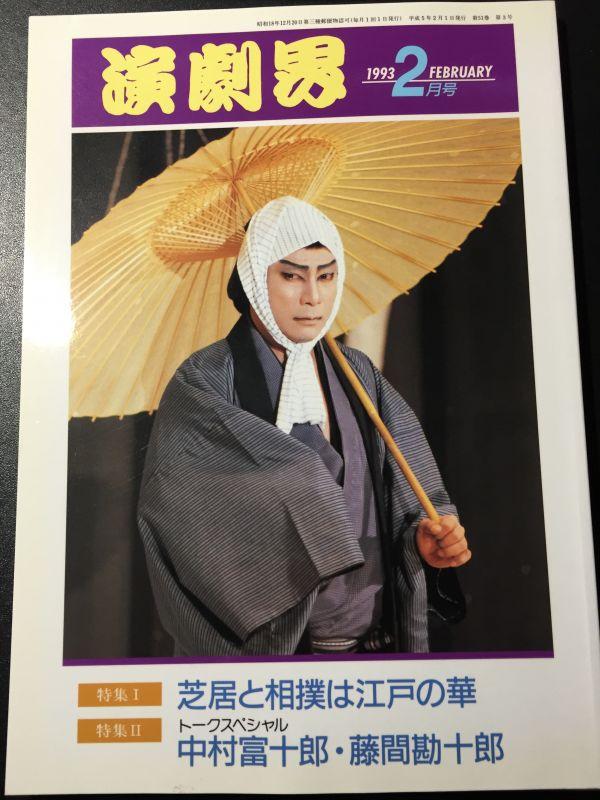 【即決】演劇界 1993/2 中村富十郎 藤間勘十郎