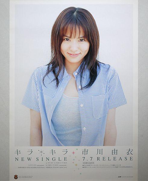 <ポスター>市川由衣「キラ・キラ」2004年 ★非売品