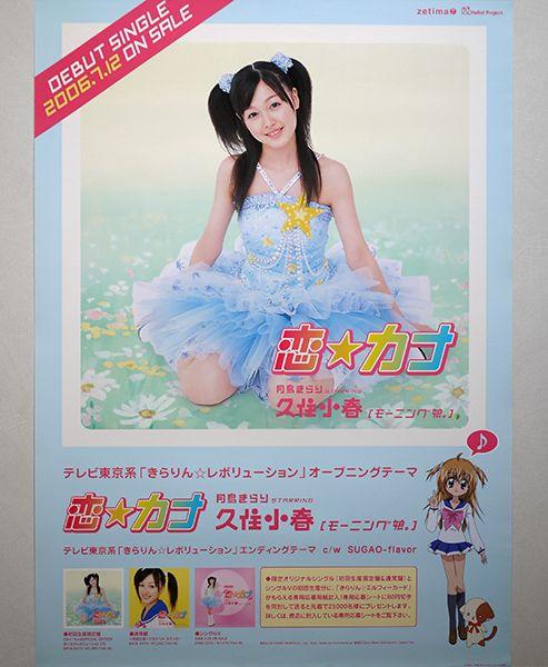<ポスター>月島きらり starring 久住小春「恋☆カナ」2006年 ★非売品