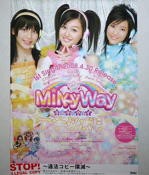 <ポスター>MilkyWay「アナタボシ」月島きらり 2008年 ★非売品
