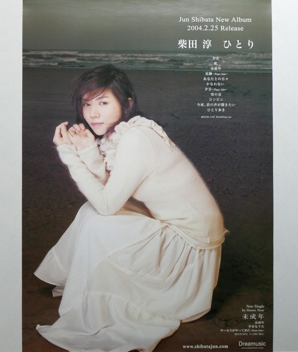 <ポスター>柴田淳「ひとり」2004年 しばじゅん ★非売品