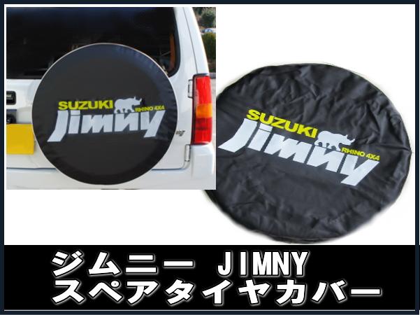JIMNY ジムニー スペアタイヤカバー JA11 12 22 JB23 32 33 43 背面タイヤカバー リアタイヤカバー