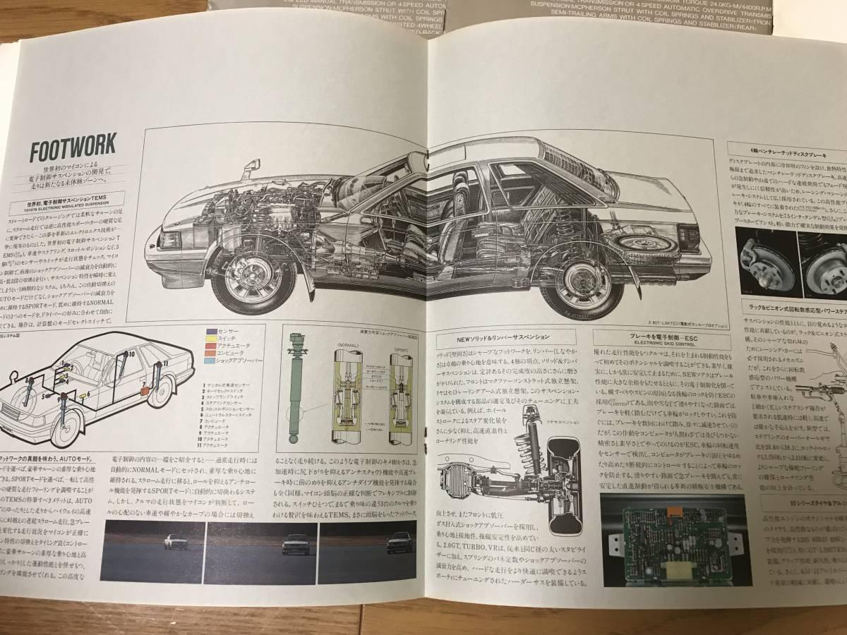 希少 トヨタ ソアラカタログ Z10型 Z20型 7冊セット 当時物_画像2
