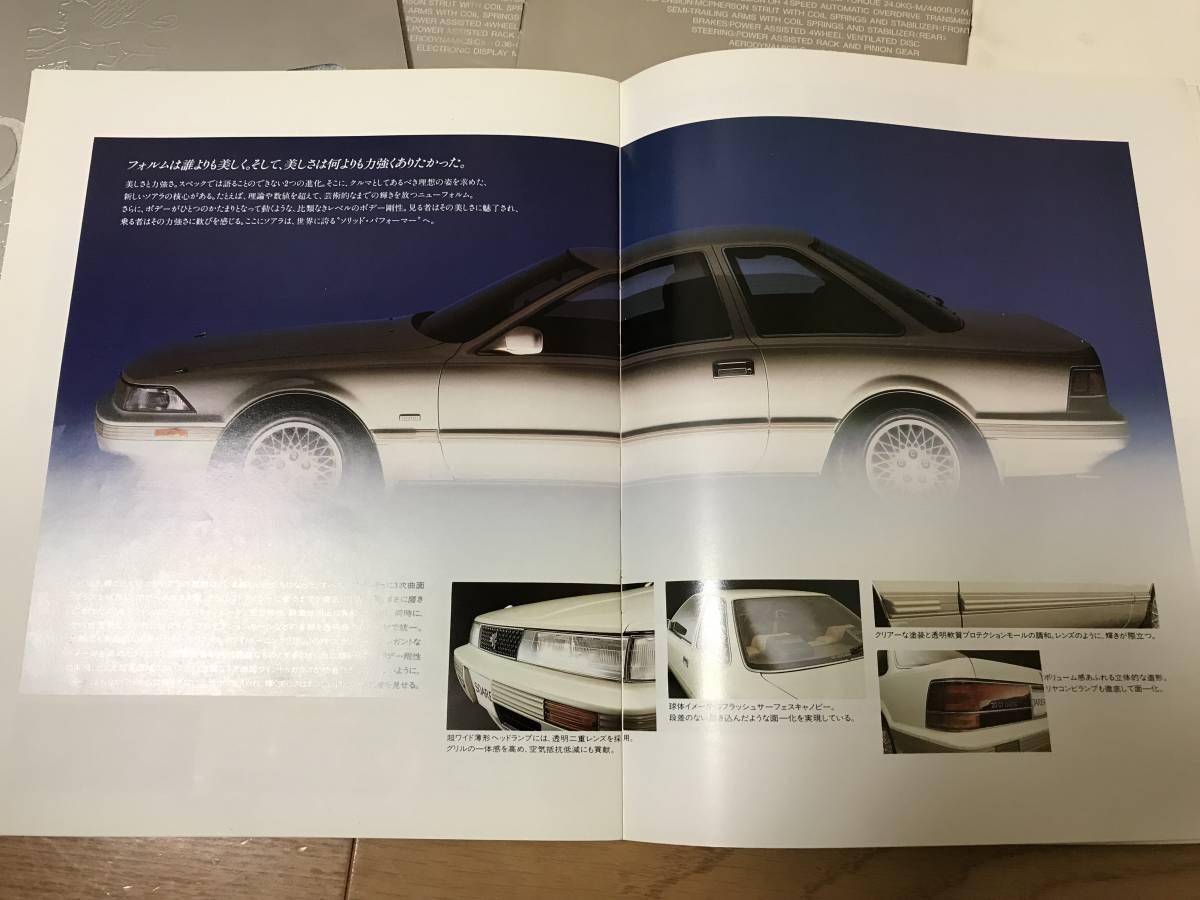 希少 トヨタ ソアラカタログ Z10型 Z20型 7冊セット 当時物_画像4