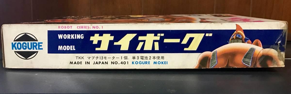箱右側面の右角にテープ補修あり