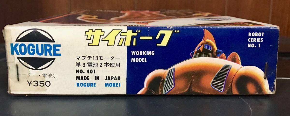 箱上側面の左角にテープ補修あり