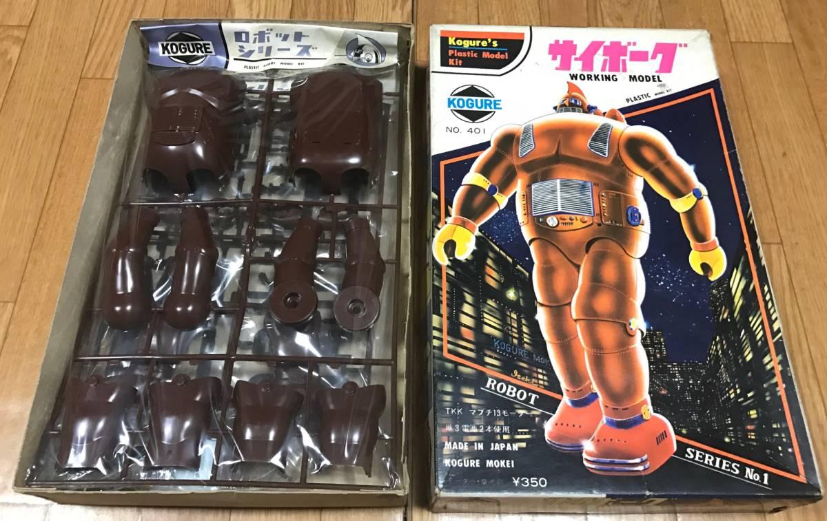 小暮模型「サイボーグ」未組 1966年発売 No.401 コグレ KOGURE(検 ロボット SF 旧今井科学 旧バンダイ 緑商会 日東科学 ハーキュリース70_画像2