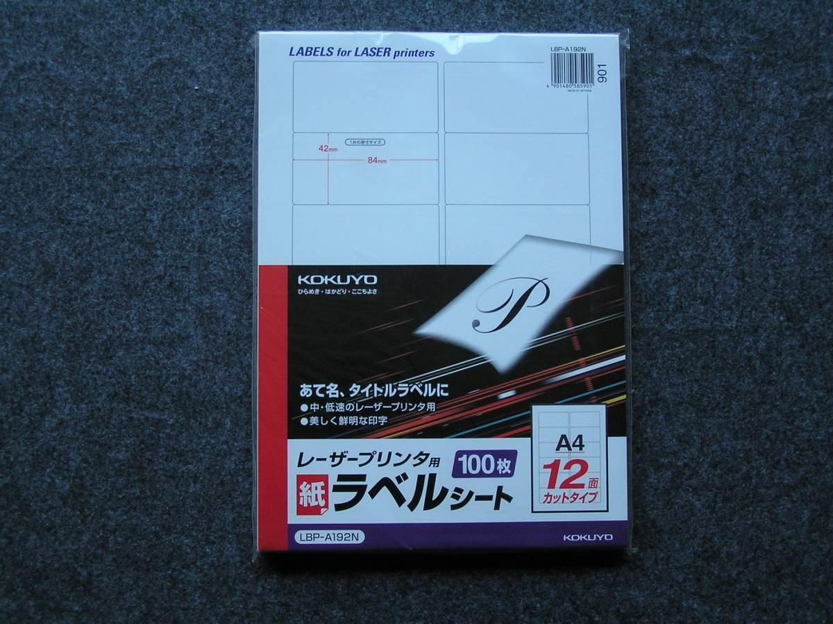 新品 コクヨ KOKUYO ラベルシート LBP-A192N レーザープリンタ用 A4 12面カットタイプ 100枚_画像1