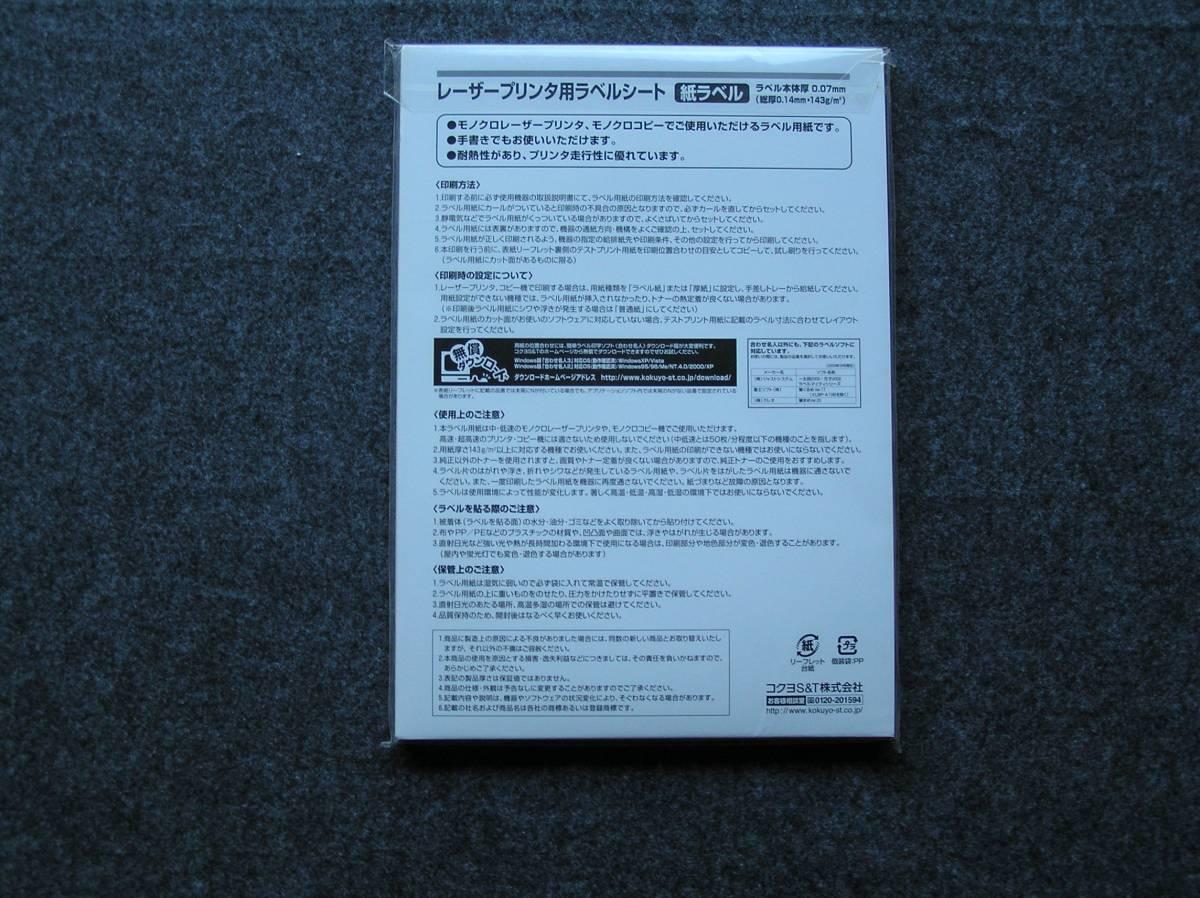 新品 コクヨ KOKUYO ラベルシート LBP-A192N レーザープリンタ用 A4 12面カットタイプ 100枚_画像2
