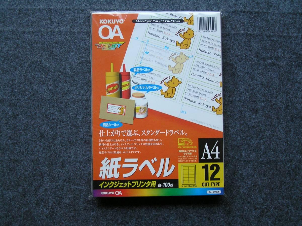 新品 コクヨ KOKUYO ラベルシート KJ-2762 インクジェットプリンタ用 A4 12面カットタイプ 白 100枚 1冊_画像1