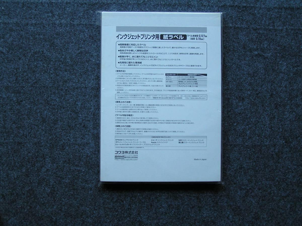 新品 コクヨ KOKUYO ラベルシート KJ-2762 インクジェットプリンタ用 A4 12面カットタイプ 白 100枚 1冊_画像2