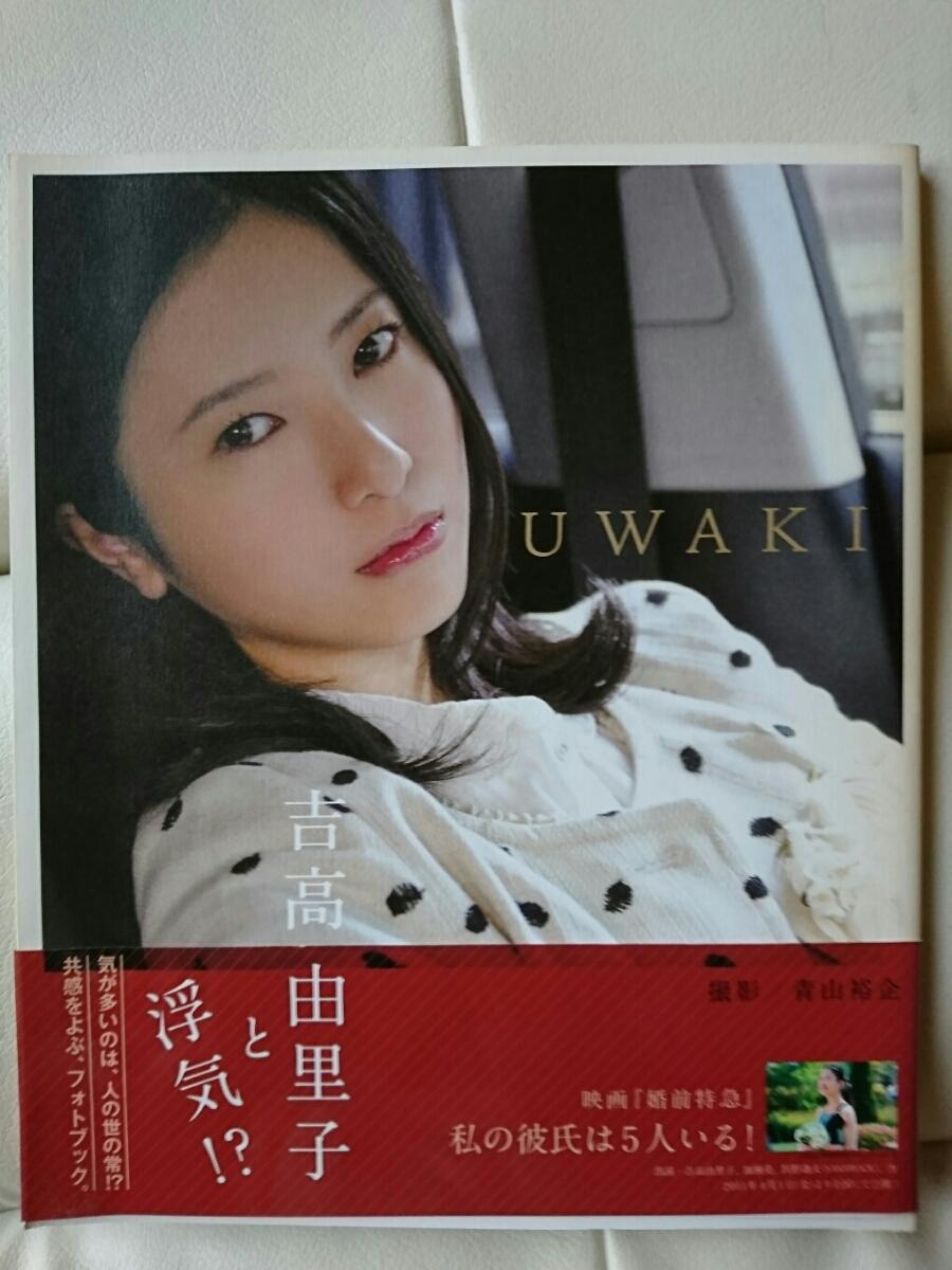 吉高由里子 直筆サイン入り写真集 UWAKI
