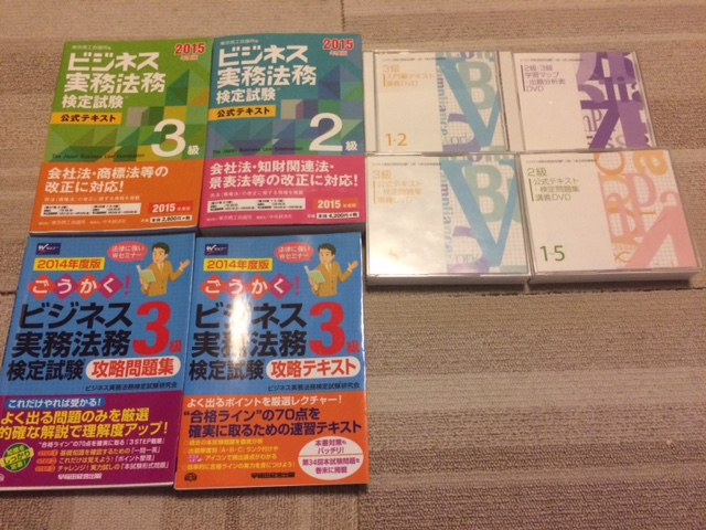 【必見】ビジネス実務法務検定2級・3級 ユーキャンDVD 13枚セット 東京商工会議所公式テキスト2015