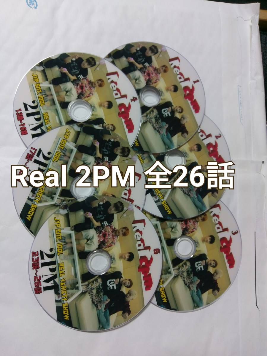 REAL 2PM 全26話