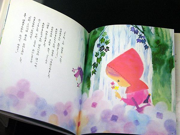 ◆チャイルド絵本館―日本・世界の昔話 3 あかずきん(1995)◆文:神沢利子/絵:岩本康之亮◆チャイルド本社_画像2