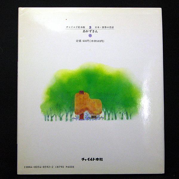 ◆チャイルド絵本館―日本・世界の昔話 3 あかずきん(1995)◆文:神沢利子/絵:岩本康之亮◆チャイルド本社_画像3