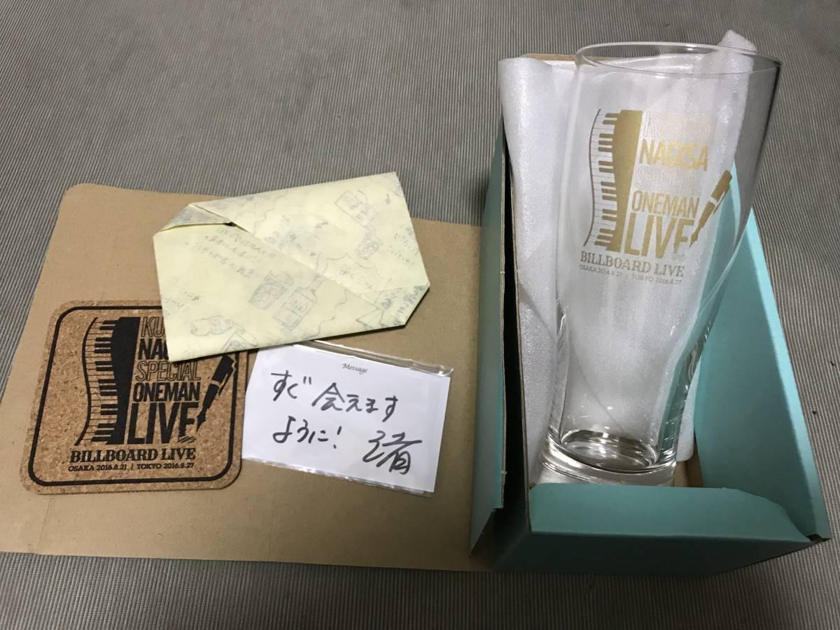 黒木渚 直筆サインカード付き ビアグラス カクテルレシピ付き