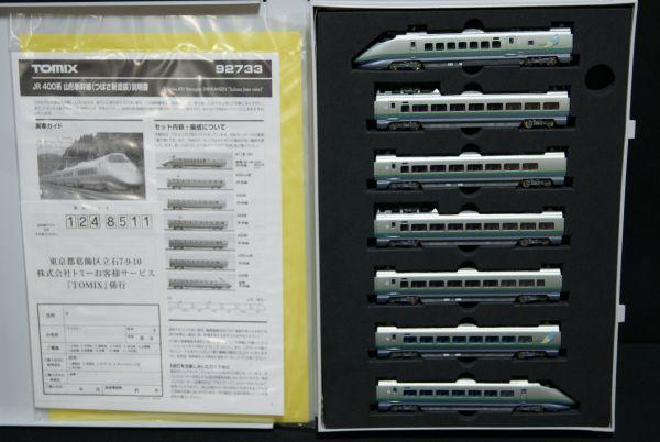 ★ TOMIX JR400系山形新幹線(つばさ・新塗装)セット ★